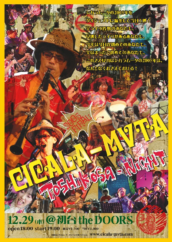 CICALA−MVTA 2005 FINAL 〜TOSHIKOSA-NIGHT〜